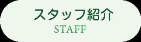 藤野動物病院のスタッフ紹介ページです。